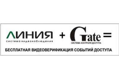 Видеоверификация событий доступа Gate-Линия