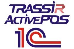 ПО TRASSIR Интеграция ActivePOS + 1C